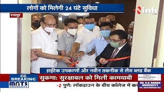 CG Raipur News || NHMMI Narayana Hospital में ब्लड बैंक का शुभारंभ