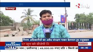 Chhattisgarh News || Bilaspur Nagar Nigam ने की कार्रवाई, बेजा कब्जा में काबिज लोगों को हटाया