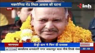 Madhya Pradesh || BJP Leader Hukum Sahu का कुएं में मिला शव, जांच में जुटी पुलिस
