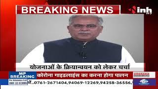 Chhattisgarh News || Chhattisgarh Congress समन्वय समिति की बैठक आज