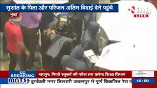 Sushant Singh Rajput Death News || अंतिम सफर पर Sushant Singh Rajput