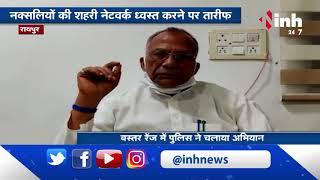 Chhattisgarh News || Home Minister Tamradhwaj Sahu ने की पुलिस की तारीफ