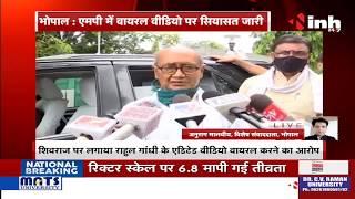 Madhya Pradesh News || Digvijaya Singh CM Shivraj Singh Chouhan के खिलाफ दर्ज कराएंगे मामला