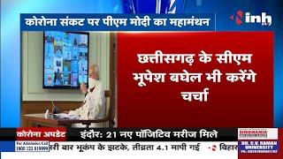 Corona Virus Outbreak || PM Narendra Modi का महामंथन, राज्यों के मुख्यमंत्रियों के साथ करेंगे चर्चा