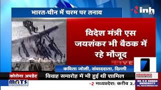 India - China Face Off || LAC में झड़प, Defence Minister Rajnath Singh ने ली सेना प्रमुखों की बैठक