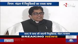 Chhattisgarh News || Congress समन्वय समिति ने लगाई मुहर