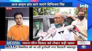 Madhya Pradesh News || Digvijaya Singh CM Shivraj Singh Chouhan के खिलाफ दर्ज कराएंगे FIR