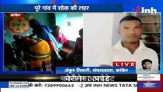 Chhattisgarh News || LAC पर चीन से झड़प में Kanker के जवान Ganesh Ram Kunjam शहीद,गांव में शोक की लहर