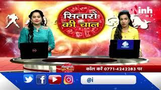 Today's Horoscope || Aaj Ka Rashifal 17 June 2020 - कैसा बीतेगा आज का दिन ?