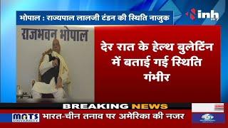 Madhya Pradesh News || Governor Lalji Tandon की हालत नाजुक, डॉक्टरों की टीम कर रही देखभाल
