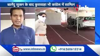 BJP Madhya Pradesh || Leader Ajab Singh Kushwah Congress में शामिल, भाजपा को एक और झटका