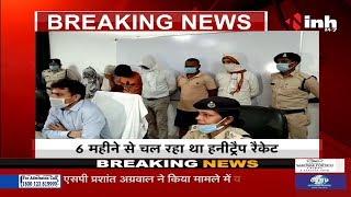 Chhattisgarh News    Bilaspur Honey Trap Case - पुलिसकर्मी समेत 7 गिरफ्तार