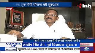 Chhattisgarh News || Food Minister Amarjeet Bhagat ने कहा- प्रवासी मजदूरों को मिलेगी मदद