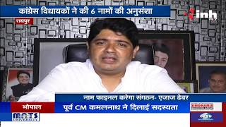 Chhattisgarh News || Congress Leader Aijaz Dhebar का बयान
