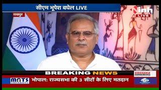 Bhupesh Baghel Government    Chhattisgarh के गौठानों में रोका - छेका का आगाज