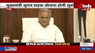 """Chhattisgarh News    CM Bhupesh Baghel ने की मुख्यमंत्री """"सुगम सड़क योजना"""" की ऑनलाइन शुरुआत"""