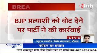 Rajya Sabha Election 2020 || सपा विधायक Rajesh Shukla पार्टी से निष्कासित