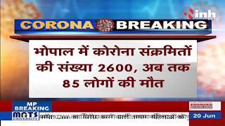 Madhya Pradesh News || Corona Virus Outbreak Bhopal में महिला प्रोफेसर की कोरोना संक्रमण से मौत