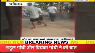 FARIDABAD : युवक की पिटाई का वीडियो हुआ वायरल