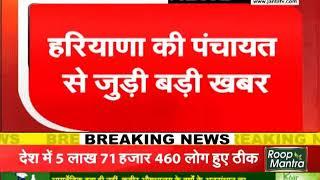 हरियाणा पंचायत को लेकर BJP-JJP विधायक दल से बड़ी खबर