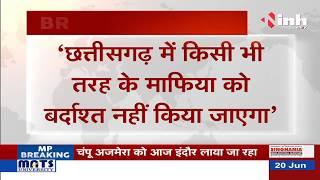 Chhattisgarh News || Chief Minister Bhupesh Baghel माफियाओं को लेकर सख्त, कहा