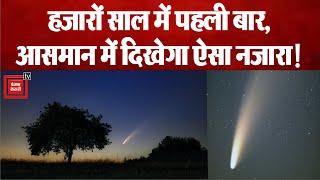 अगले 20 दिनों तक आसमान में दिखेगा Neowise Comet, हजारों साल बाद ऐसा नजारा