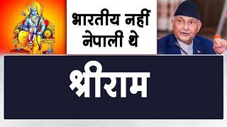 नेपाल के पीएम ओली का विवादित बयान, श्रीराम को बताया नेपाली