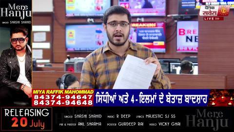 दूसरी State से 2-3 दिन के लिए Car, Bus,Train या Air से आने वालों के लिए Punjab Govt.की नई Guidelines