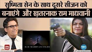 सुष्मिता सेन के आर्या को खतरनाक बनाने की कहानी, जानिए राम माधवानी की जुबानी #SushmitaSen #aarya #ram