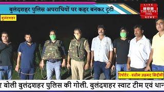Uttar Pradesh News // बुलंदशहर पुलिस अपराधियों पर कहर बनकर टूटी, पुलिस द्वारा मुठभेड़