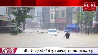 China में बाढ़, 3.8 करोड़ लोग बुरी तरह से प्रभावित