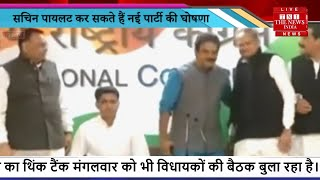 Rajasthan News // Sachin Pilot कर सकते हैं नई पार्टी की घोषणा