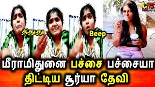 மீரா மிதுனை பச்சை பச்சையாக திட்டி தீர்த்தட சூர்யா தேவி|Meera Mithun|Sruya devi|Fight|Tamil News