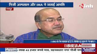 Chhattisgarh News || IMA Member Dr. Rakesh Gupta ने कहा- सरकार के निर्धारित राशि अपर्याप्त
