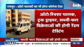 Chhattisgarh News || Corona Virus Outbreak Chhattisgarh में ऑटो चालकों का भी होगा Corona Test