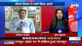 Chhattisgarh News || Chhattisgarh में मौसम विभाग ने जारी किया अलर्ट