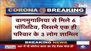 Madhya Pradesh News || Corona Virus Outbreak Corona Bhopal में आए 40 नए Corona मरीज