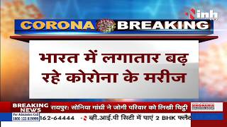 Corona Virus India Update || देश में Corona Positive Case 4 लाख 26 हजार 639, Corona से 445 की मौत