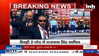 Russia News : Victory Parade in Moscow || Defence Minister of India Rajnath Singh हुए शामिल