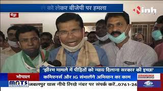 Chhattisgarh News || PCC Chief Mohan Markam ने BJP पर साधा निशाना