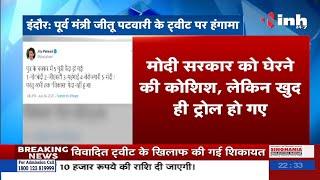 Madhya Pradesh || Former Minister Jitu Patwari का Tweet- पुत्र के चक्कर में 5 पुत्री पैदा हो गई