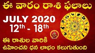 ఈ వారం రాశి ఫలాలు | Weekly Horoscope | 12 July 2020 - 18 July 2020 | Bhavani HD Movies