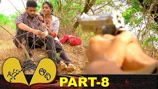 Nenu Aadhi Madhyalo Maa Nanna Full Movie Part 8 | Latest Telugu Movies | Manoj Nandam