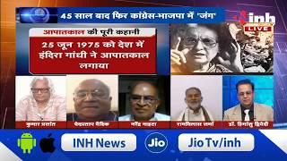 Charcha || Chief Editor Dr Himanshu Dwivedi के साथ - आपातकाल 45 साल