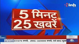Latest News || 5 मिनट 25 खबरें