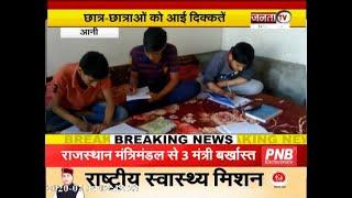 शिमला में आनलाइन शिक्षा से विद्यार्थी हुए परेशान,बच्चों ने लगाई सरकार ले गुहार