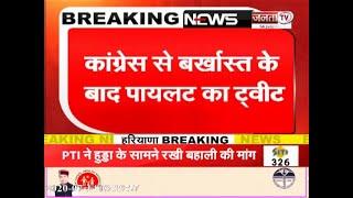राजस्थान संकट : कांग्रेस से बर्खास्त के बाद Sachin Pilot ने किया ट्वीट, कही ये बड़ी बात