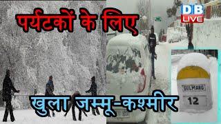 पर्यटकों के लिए खुला Jammu Kashmir | पहले चरण के लिए जारी हुई गाइडलाइन |#DBLIVE