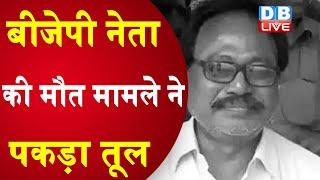 BJP नेता की मौत के मामले ने पकड़ा तूल   BJP ने बुलाया 12 घंटे का बंद  #DBLIVE