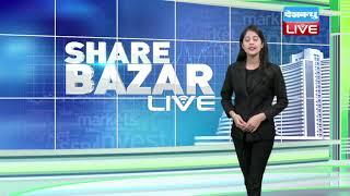 Share Bazar  में बड़ी गिरावट | दुनियाभर के बाजारों में रहा उतार-चढ़ाव |#DBLIVE